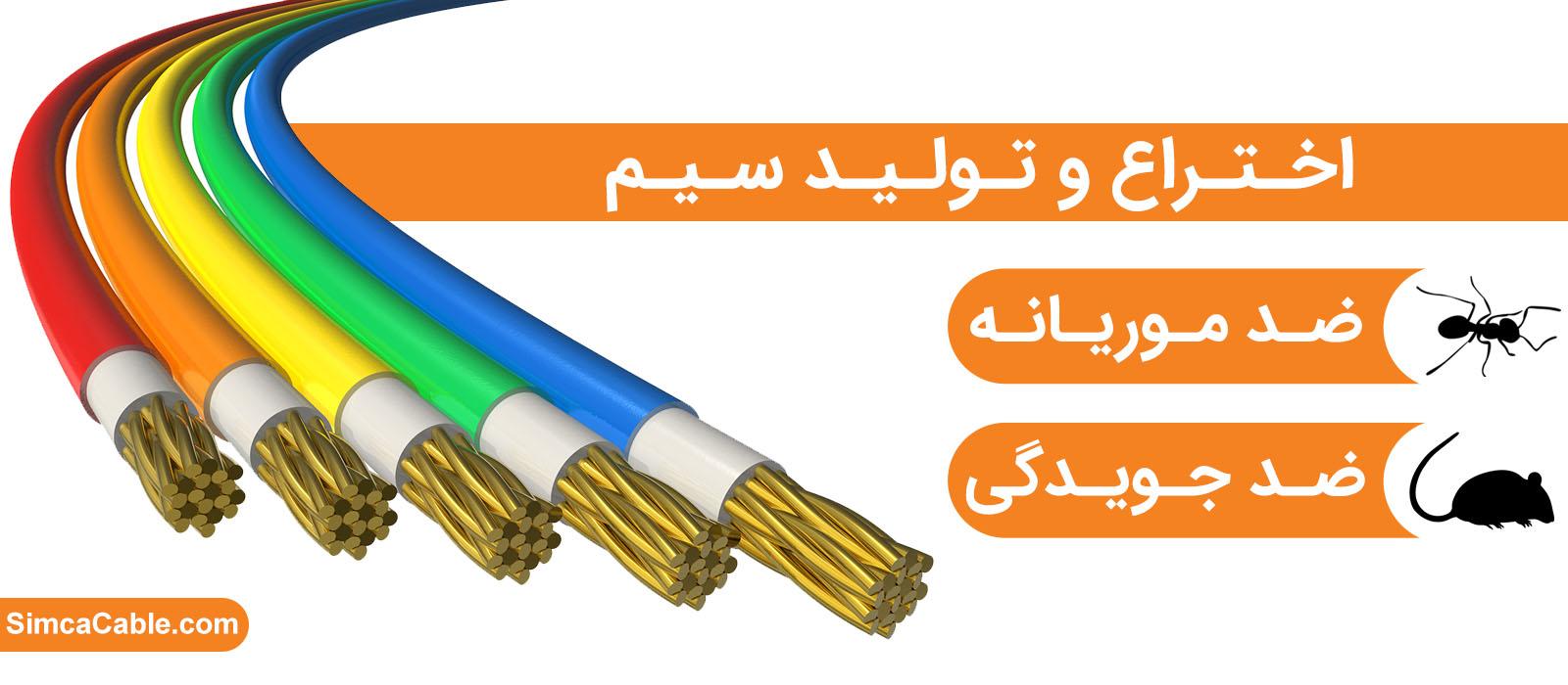 شرکت آرتیمان الکتریک ابهر (سیمکا راد)